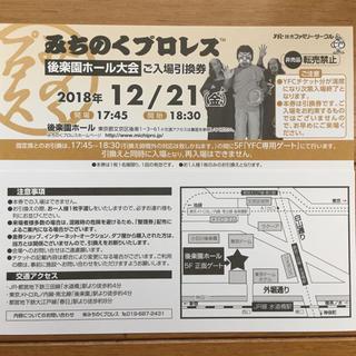 みちのくプロレス 12/21 後楽園ホール大会(格闘技/プロレス)