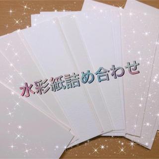 【ゆか様専用】水彩紙お試しセット(スケッチブック/用紙)