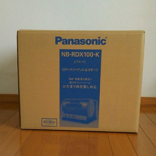 パナソニック(Panasonic)のPanasonic ロティサリーグリル&スモーク(その他)