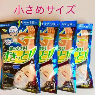アイリスオーヤマ(アイリスオーヤマ)のノーズクッション付き ✴️ 4袋 小さめサイズ メントール マスク(その他)