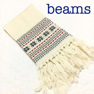 ビームス(BEAMS)の♡新品未使用♡ beams ビームス  ノルディック フリンジ マフラー ♡(マフラー/ショール)