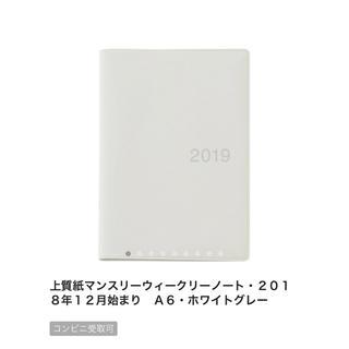 ムジルシリョウヒン(MUJI (無印良品))の無印良品   2019スケジュール帳(カレンダー/スケジュール)
