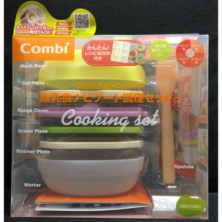 コンビ(combi)のCombi 離乳食ナビゲート調理セットc(離乳食調理器具)