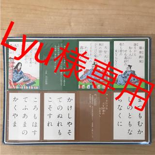 京都大石天狗堂 教育用 小倉百人一首 かるた(カルタ/百人一首)
