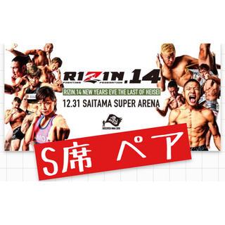 RIZIN rizin ペアチケット S席(格闘技/プロレス)
