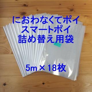 におわなくてポイ・スマートポイ詰め替え袋 5m×18個(トレーニングパンツ)