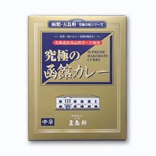 プロフ必読☆五島軒 究極の函館カレー(レトルト食品)