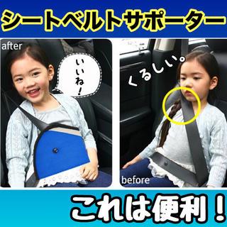 シートベルトサポーター【ブルー】 子供用シートベルト調節パッド(自動車用チャイルドシートクッション )