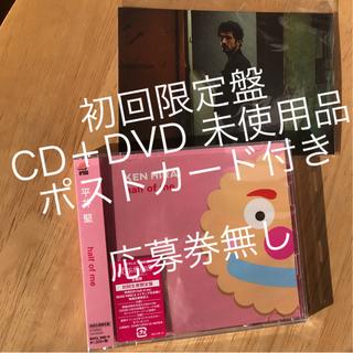 平井堅 初回限定盤 ⭐️half of me⭐️CD+DVD 未使用品(ポップス/ロック(邦楽))