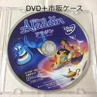 ディズニー(Disney)のアラジン DVD+市販ケース(アニメ)