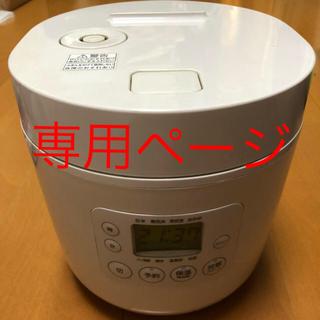 ムジルシリョウヒン(MUJI (無印良品))の無印良品 ジャー炊飯器 3合用(炊飯器)