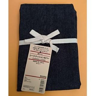 ムジルシリョウヒン(MUJI (無印良品))の新品 無印良品 シートクッションカバー 角型 綿デニム(クッションカバー)