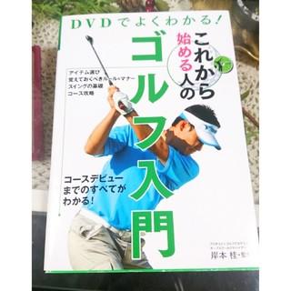 「DVDでよくわかる!これから始める人のゴルフ入門」新品(趣味/スポーツ/実用)