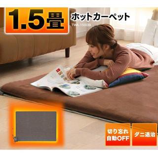 ホットカーペット 本体 1.5畳用 ダニ退治機能(ホットカーペット)