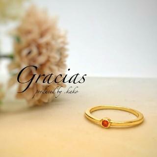 誕生日に☆オレンジ ゴールドリング☆シンプルかつエレガントなジュエリー(リング(指輪))