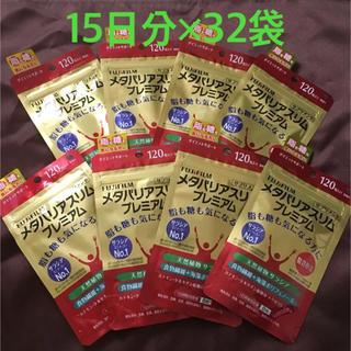フジフイルム(富士フイルム)のメタバリアスリム プレミアム 32袋 16ヶ月分(ダイエット食品)