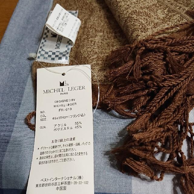 a113afe1e871 ミッシェル レガー ショール レディースのファッション小物(マフラー/ショール)の商品写真