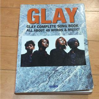 GLAYギター弾き語り全曲集(ポピュラー)