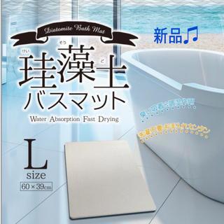 即乾♡珪藻土バスマット【Lサイズ】(バスマット)