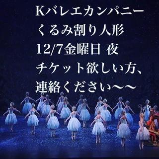 Kバレエカンパニー、くるみ割り人形、ペアチケット、12/7金曜日夜(バレエ)