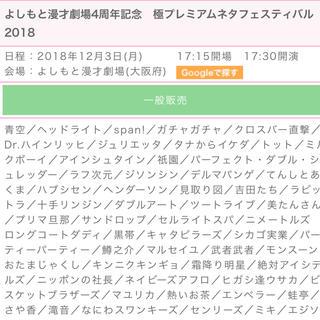 よしもと漫才劇場4周年記念(お笑い)
