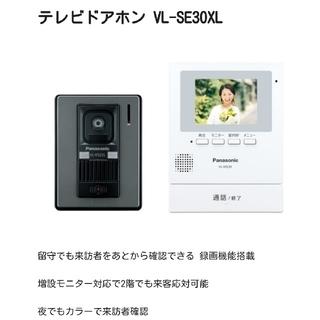Panasonic☆テレビドアホン(VL-SE30XL)電源直結式(防犯カメラ)