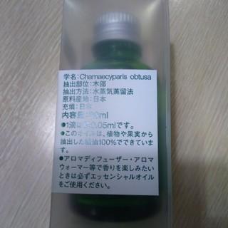 無印良品 エッセンシャルオイル ひのき(エッセンシャルオイル(精油))