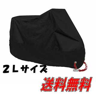 【XXL・2L】黒 バイクカバー 防水 防塵 防太陽光 保護カバー(その他)