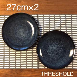 ターゲット(Target)のTHRESHOLD スレッショルド 27cm 大皿2枚セット プレート(食器)