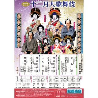 十二月大歌舞伎 12/23 昼の部 11:00開演 1階13列(伝統芸能)