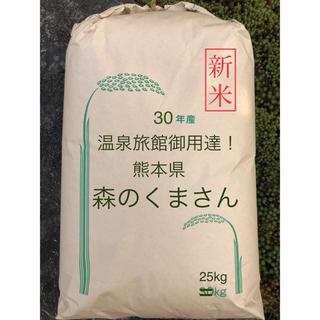 30年度新米 熊本県 森のくまさん 玄米25kg(米/穀物)