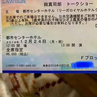トリプルエー(AAA)の與真司郎トークショー東京1部(トークショー/講演会)