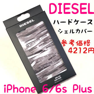 ディーゼル(DIESEL)のiPhone 6/6s Plus スマホ ハードケース ディーゼル DIESEL(iPhoneケース)