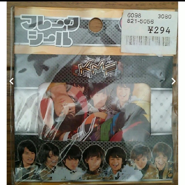 Kis-My-Ft2(キスマイフットツー)の【 新品未使用 】キスマイ  非公式  グッズ エンタメ/ホビーのタレントグッズ(アイドルグッズ)の商品写真
