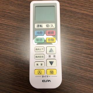 エルパ(ELPA)のもえ さん 専用✳︎ ELPA エアコンリモコン(エアコン)