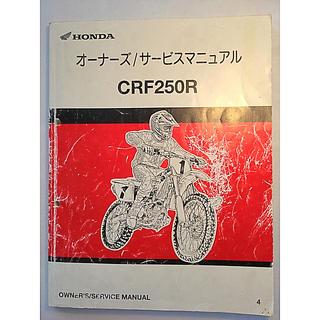 ホンダ(ホンダ)のホンダ CRF250R オーナーズ/サービスマニュアル(2003年11月発行)(カタログ/マニュアル)
