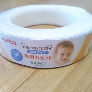 アップリカ(Aprica)の【おすみ様専用】アプリカにおわなくてポイ専用カセット(紙おむつ用ゴミ箱)