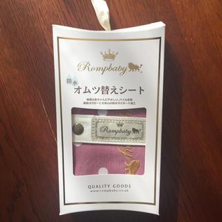 オムツ替えシート 新品 未使用 未開封 ピンク 防水(おむつ替えマット)