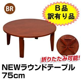 レトロ感漂う!【B品 箱潰れ】NEW ラウンドテーブル 75φ wr75BR(折たたみテーブル)
