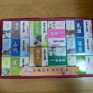 ツムラ(ツムラ)のバスクリン 日本の名湯 (入浴剤/バスソルト)