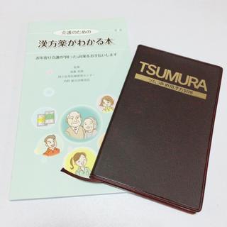 ツムラ(ツムラ)のツムラ 漢方ガイドブック(健康/医学)