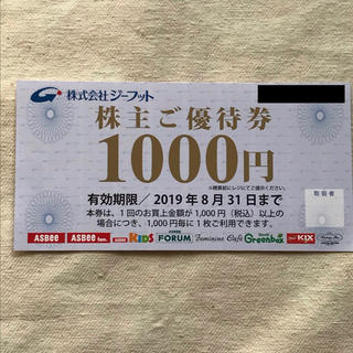 アスビー(ASBee)のジーフット 株主ご優待券 1000円分(ショッピング)