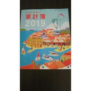 シュフトセイカツシャ(主婦と生活社)の2019年 家計簿(カレンダー/スケジュール)