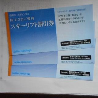 3枚 西武HD スキーリフト割引券 株主優待(ウィンタースポーツ)