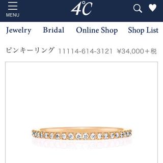 ヨンドシー(4℃)の4°C k10 ダイヤ エタニティ 新品同様 ピンキーリング ✨ リング 指輪 (リング(指輪))