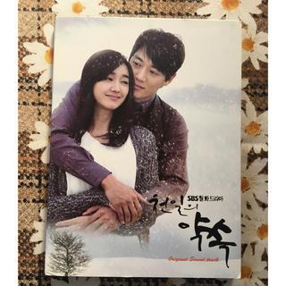 お値下げしました 韓国ドラマ 「千日の約束」OST(テレビドラマサントラ)