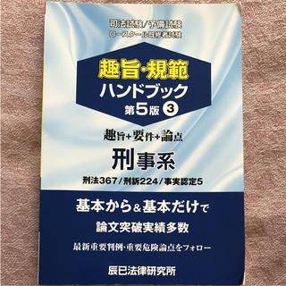 趣旨・規範ハンドブック 3 (刑事系) 司法試験/予備試験ロースクール既修者試験(人文/社会)
