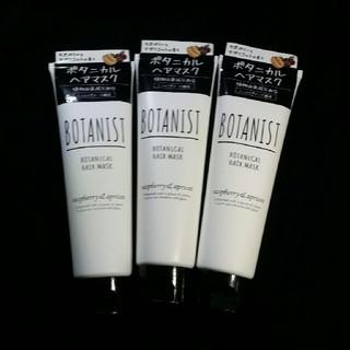 ボタニスト ボタニカルヘアマスク 3本セット(ヘアパック/ヘアマスク)