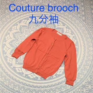 クチュールブローチ(Couture Brooch)のクチュールブローチ 九分袖カーディガン(カーディガン)