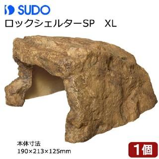 新品☆スドー ロックシェルターsp XL アクアリウム爬虫類両生類隠れ家(爬虫類/両生類用品)